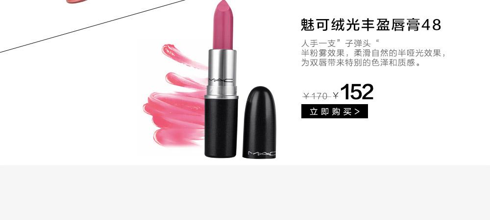 魅可mac彩妆专场