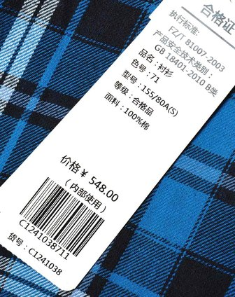 香影xiangying浅兰休闲蕾丝花边格子衬衫c124103871