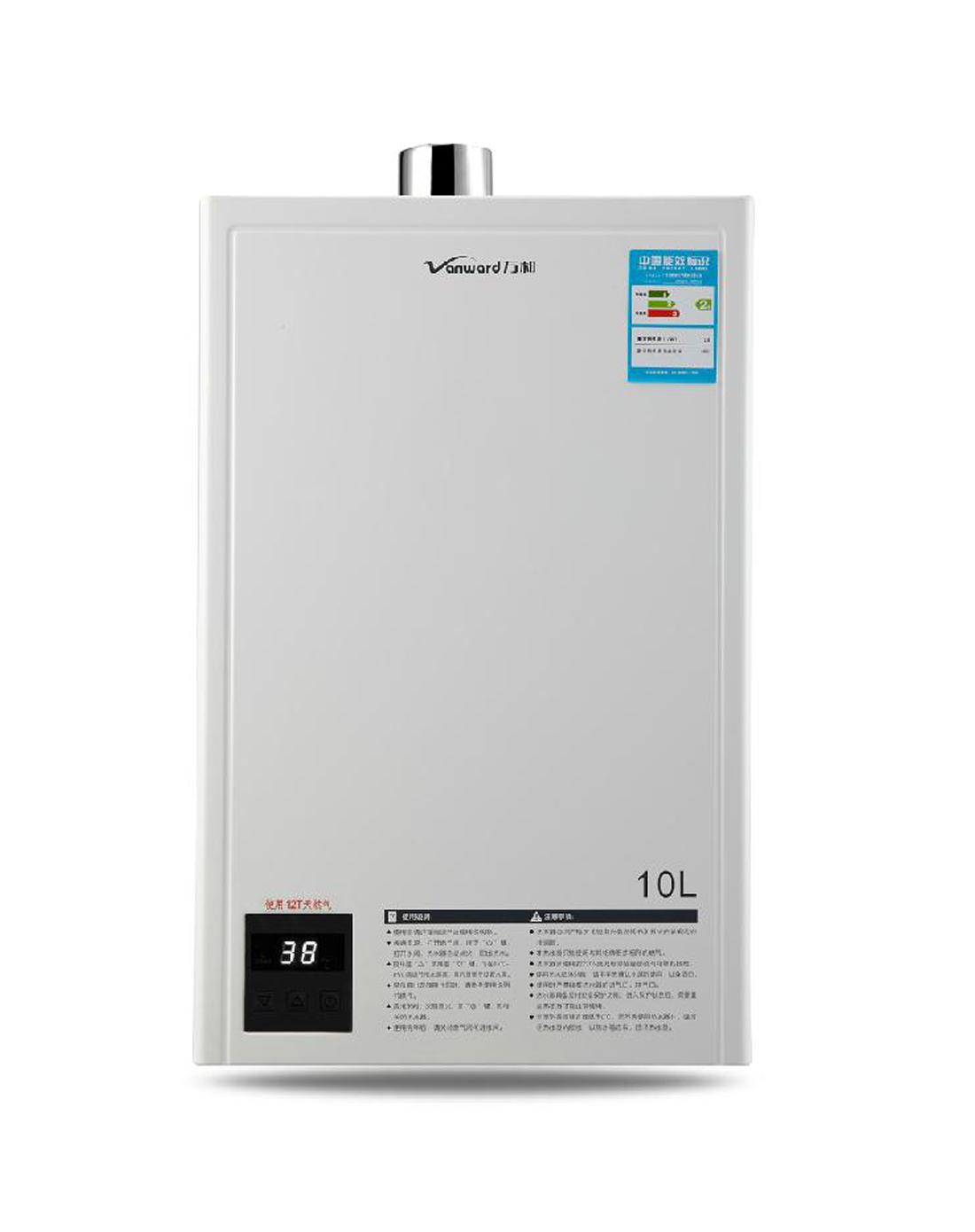 万和vanward家电非常节能恒温10l强排燃气热水器(天然图片