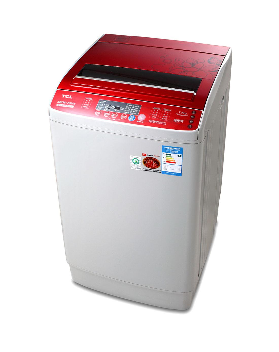 7.5公斤 红色全自动洗衣机 全新蓝光杀菌技术