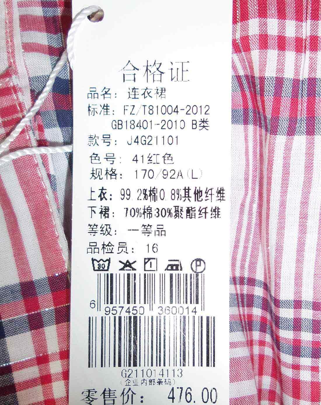 简朵jando红色英伦格子花边连衣裙j4g2110141