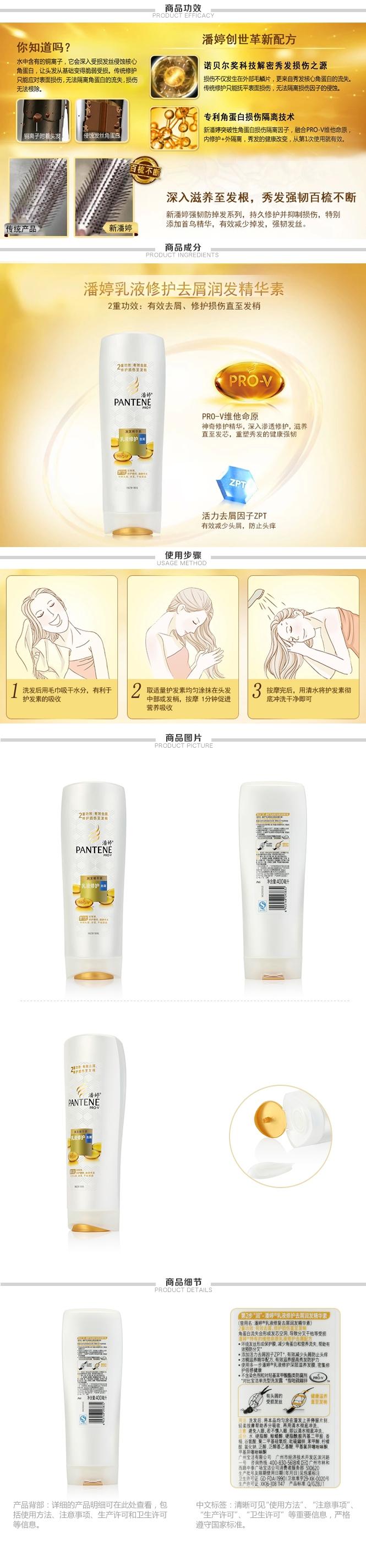 宝洁旗下品牌洗护发专场潘婷乳液修复去屑护发素400ml
