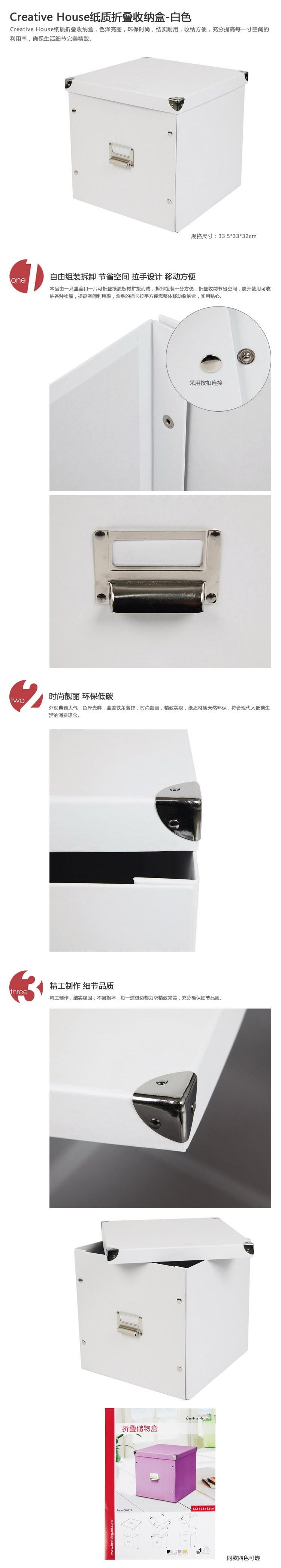 纸质折叠收纳盒-白色