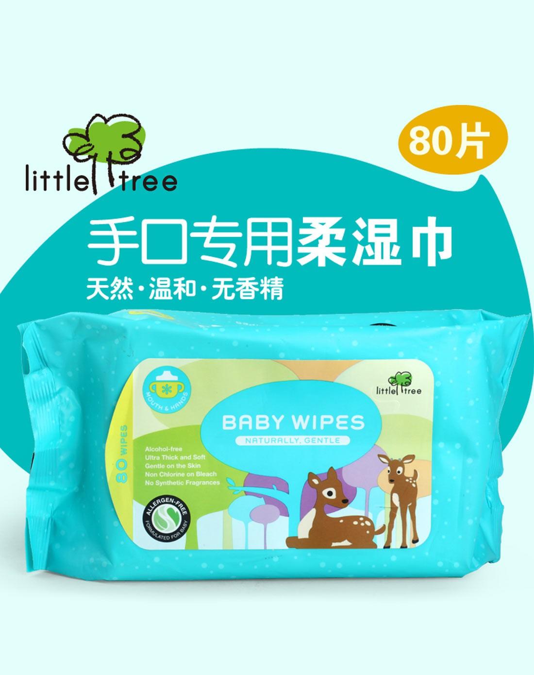 小树苗 手口专用婴儿柔湿巾