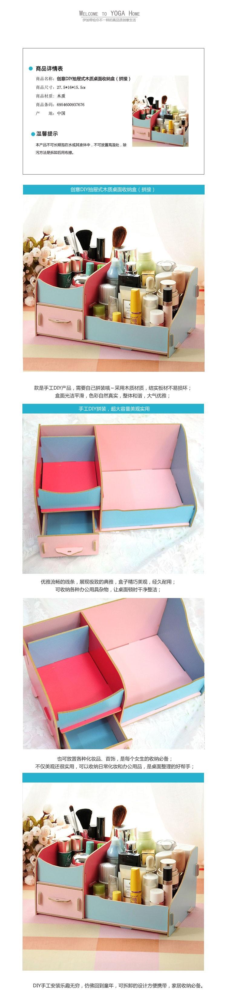 伊加yoga创意diy抽屉式木质桌面收纳盒(拼接)1a10