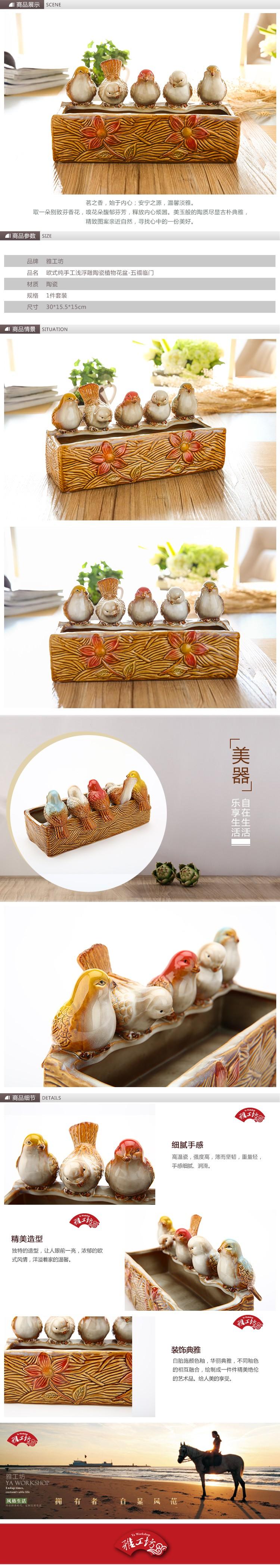 雅工坊欧式纯手工浅浮雕陶瓷植物花盆-五福临门