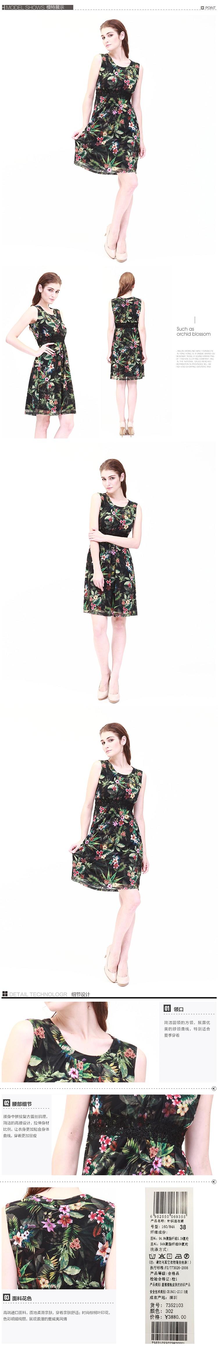 着装花卉图案设计
