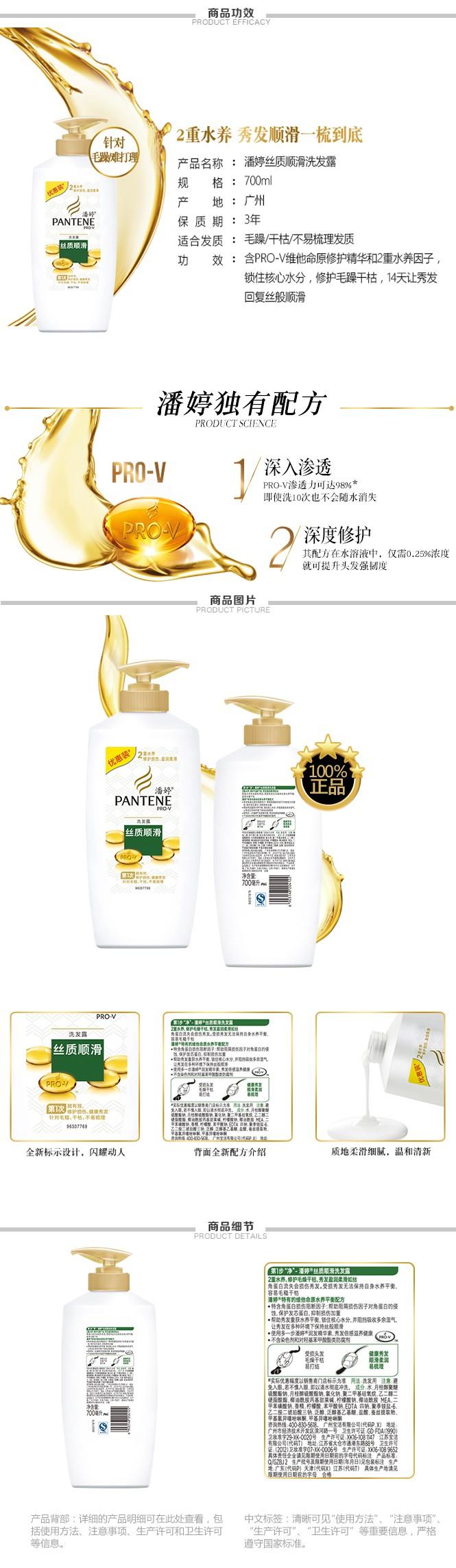 宝洁旗下品牌洗护发专场潘婷丝质修护洗发水700ml