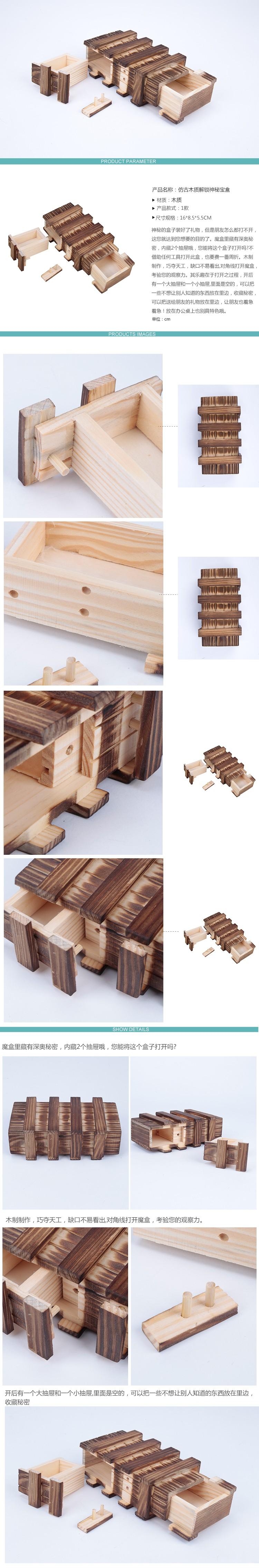 易生活宠爱女人仿古木质解锁神秘宝盒ysh-8435