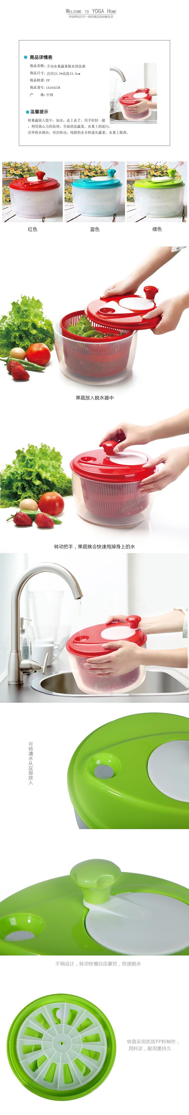 手动水果蔬菜脱水清洗器