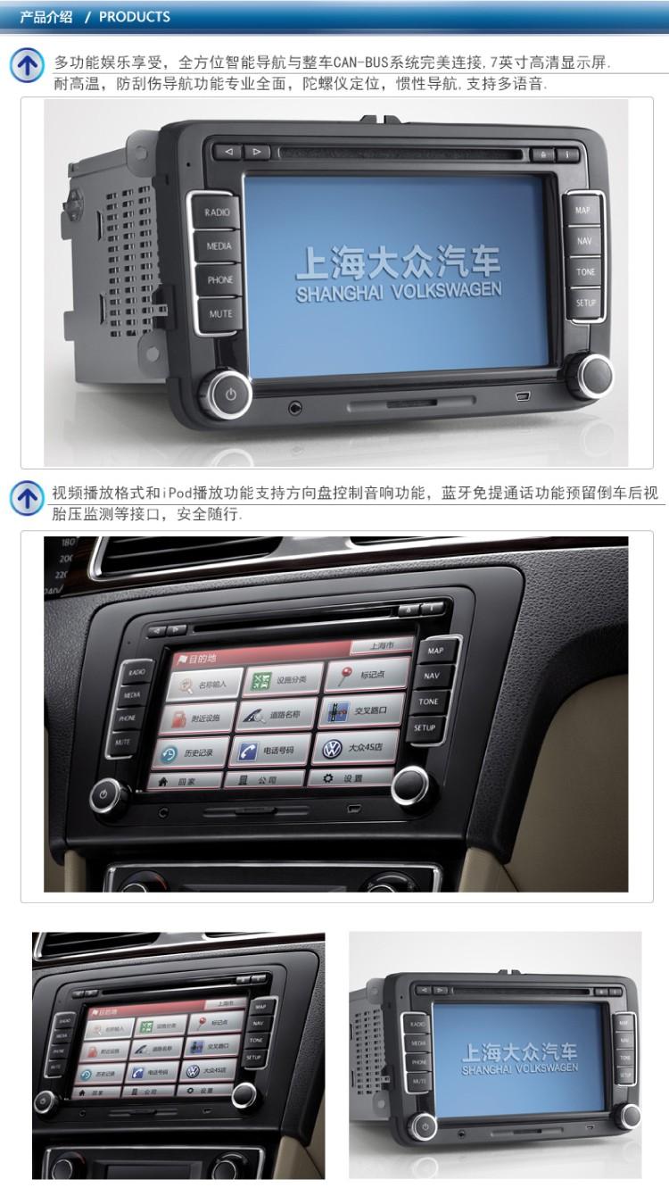 上海大众汽车大众品牌汽车用品专场多媒体导航系统