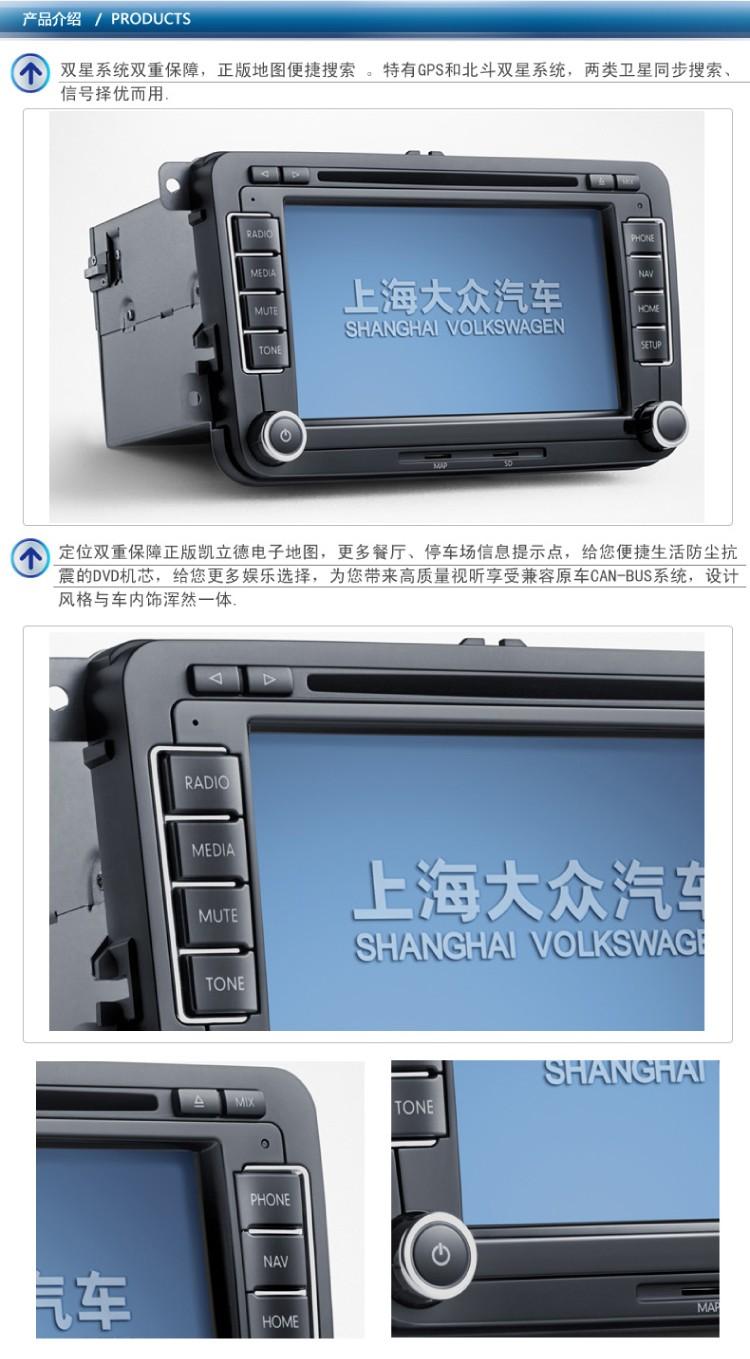 上海大众汽车大众品牌汽车用品专场多媒体导航系--版