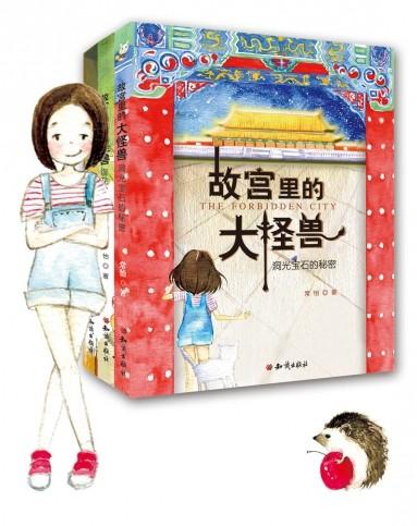 秘密花园の亲子手绘图书专场直发货故宫里的大怪兽(3)