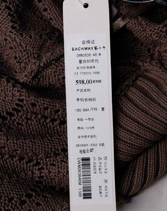 艺之卉咖啡色钩花时尚长袖上衣dwm063646