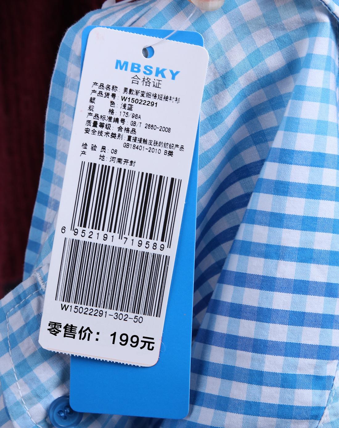 蓝色天空mbsky浅蓝色渐变细格短袖衬衫w15022291-302