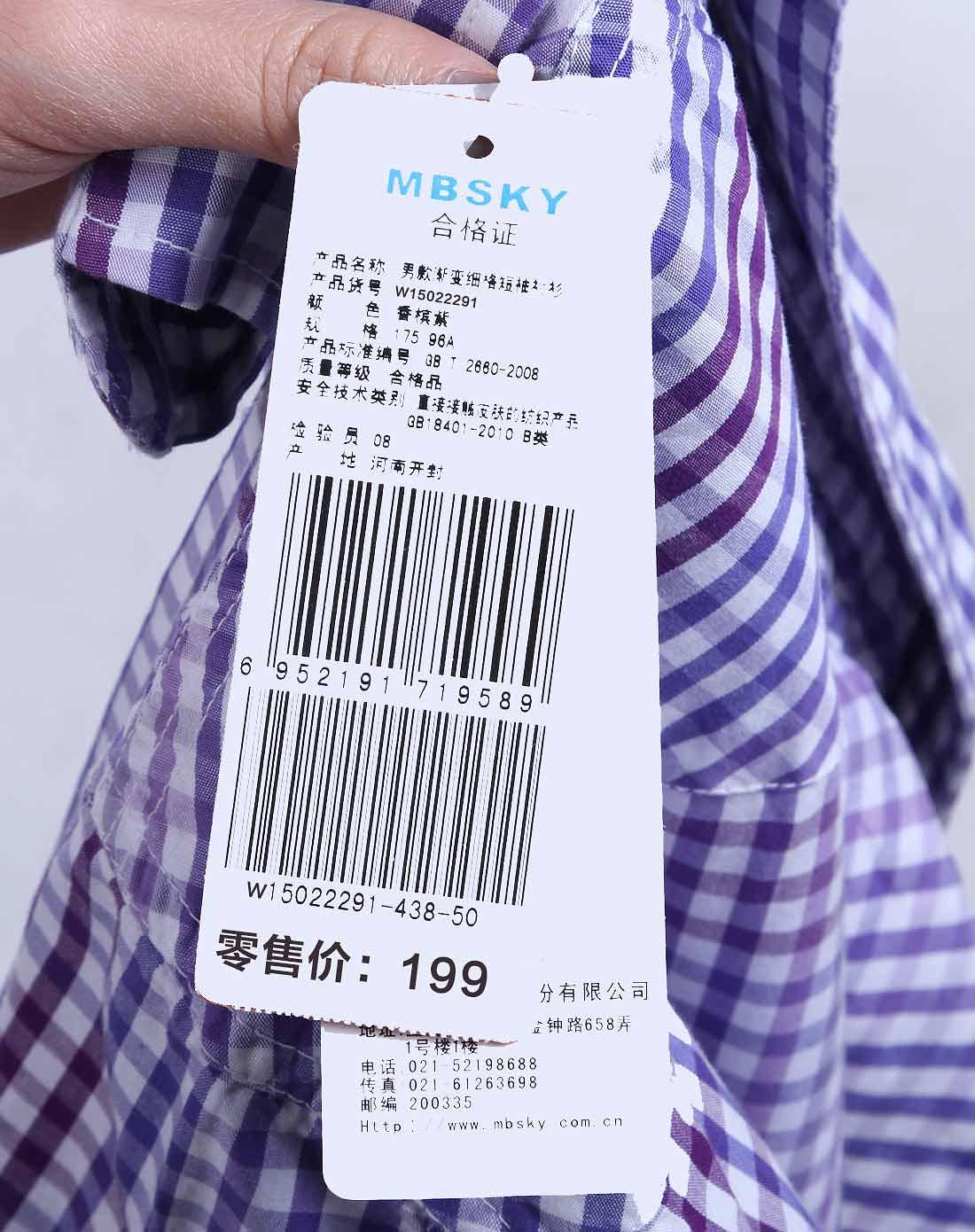 蓝色天空mbsky香槟紫色渐变细格短袖衬衫w15022291