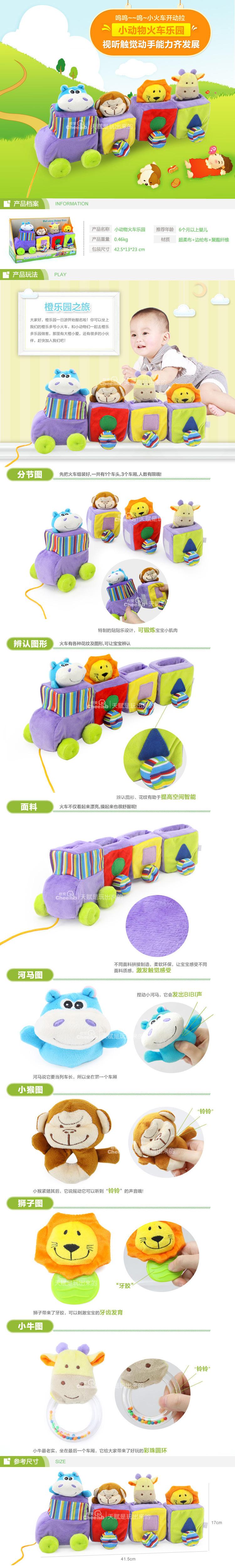 橙爱cheerbb益智玩具专场小动物火车乐园布制玩具