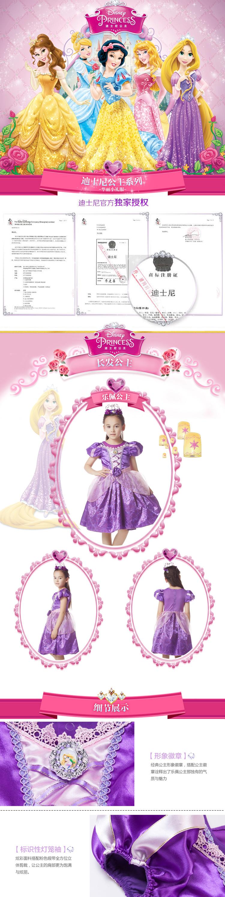 迪士尼公主系列之華麗禮服裙專場迪士尼經典長發公主