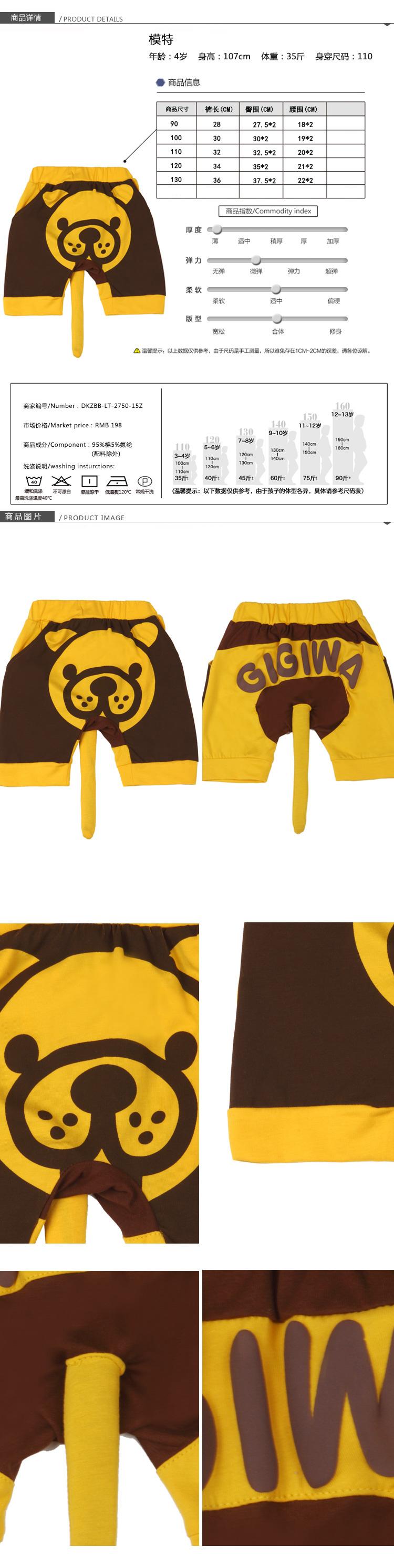 男童卡通短裤黄色