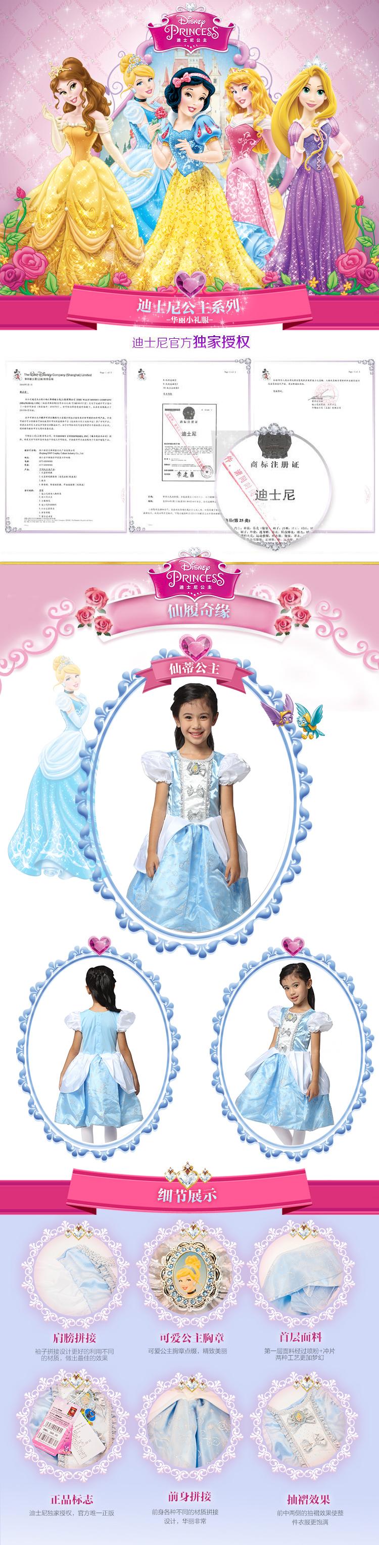 迪士尼 商品名称: 迪士尼气质灰姑娘公主裙 商品分类: 儿童连衣裙