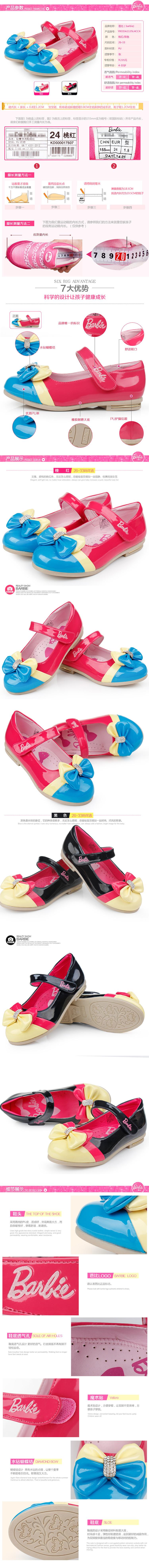 芭比女童桃红可爱公主皮鞋