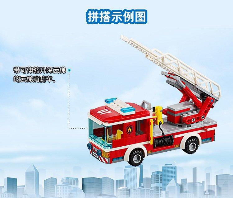 lego乐高城市组60107云梯消防车积木模型