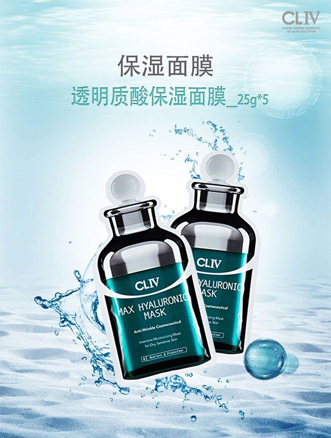 韩国冬季水润素颜护肤专场cliv 深层保湿透明质酸面膜