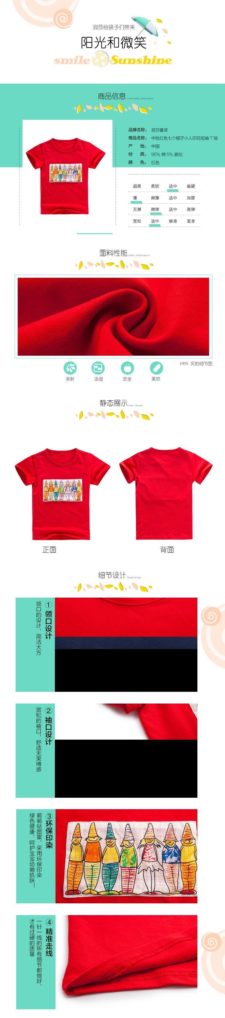 浪莎男女童装中性红色七个帽子小人印花短袖t恤tx