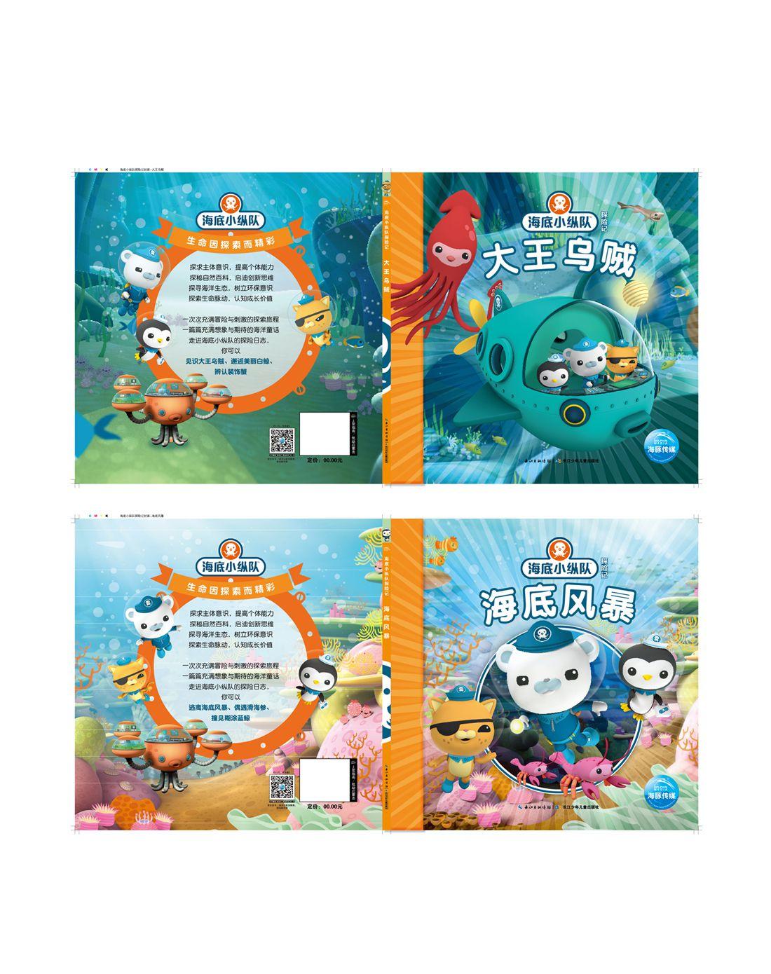 海豚绘本花园海底小纵队探险记:全10册h00011622_唯品