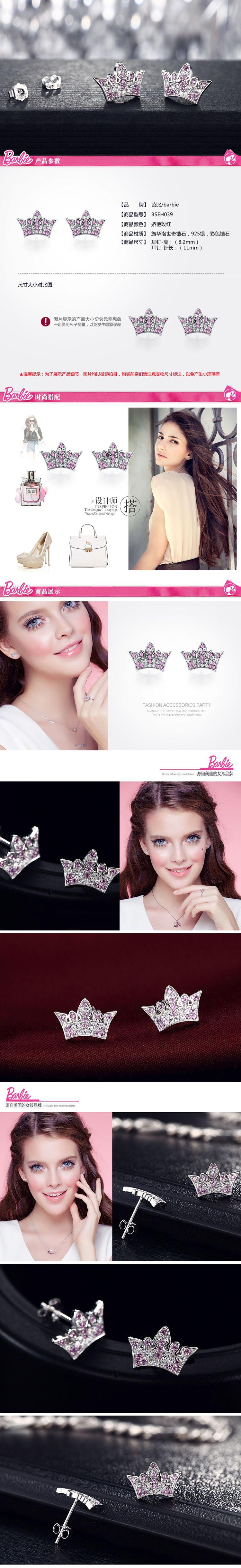芭比barbie公主系列奢华皇冠施华洛世奇锆石925银