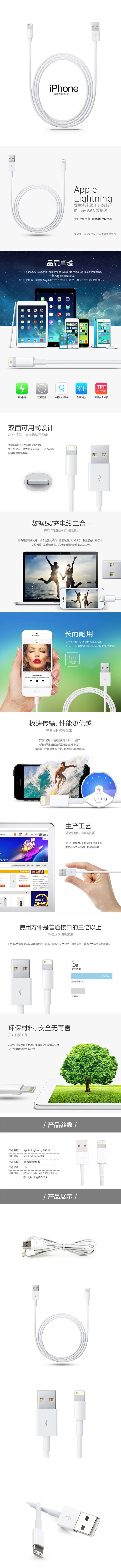 iphone5/6/6s苹果高速数据线