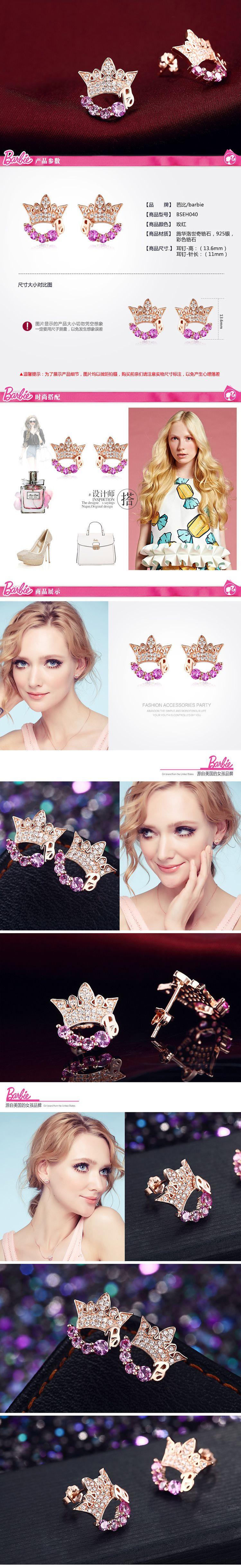 芭比barbie公主系列真爱加冕皇冠施华洛世奇锆石925