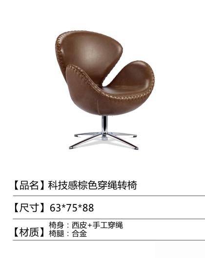 fin设计师雅各布森棕色穿绳转椅