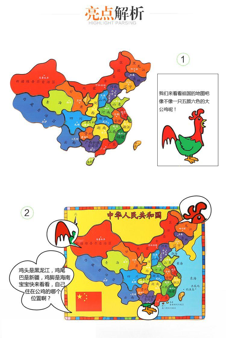 特宝儿中国地图拼图