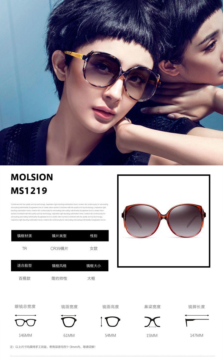 molsion 陌森新款杨幂广告款女士镜墨镜