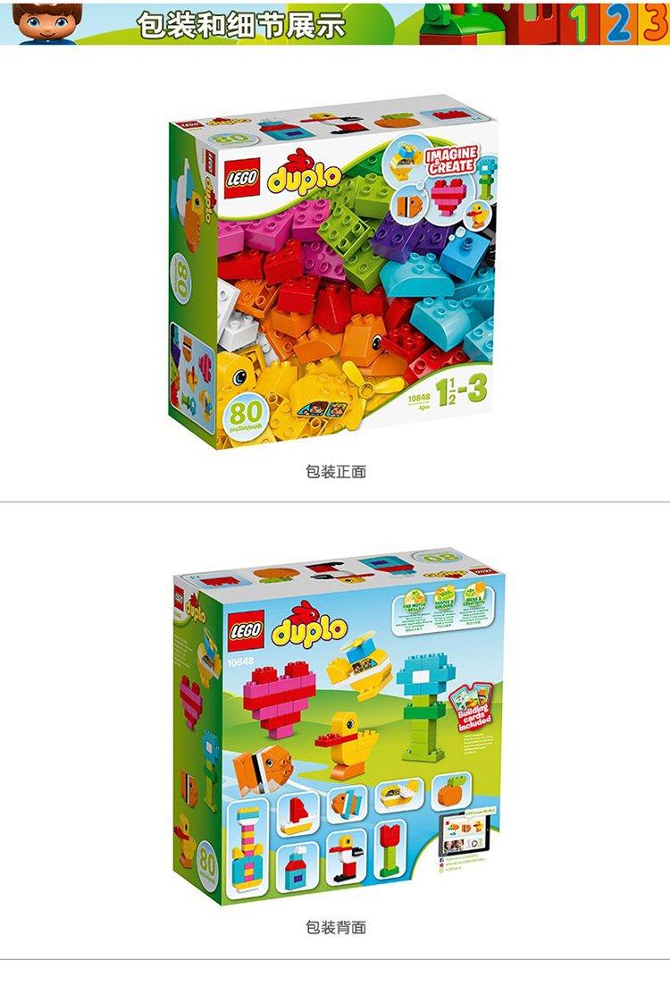 lego乐高得宝系列10848基础积木套装玩具