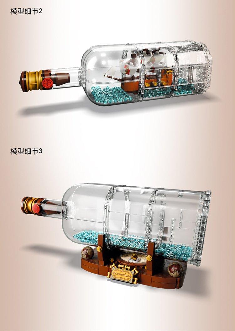 乐高瓶中船21313