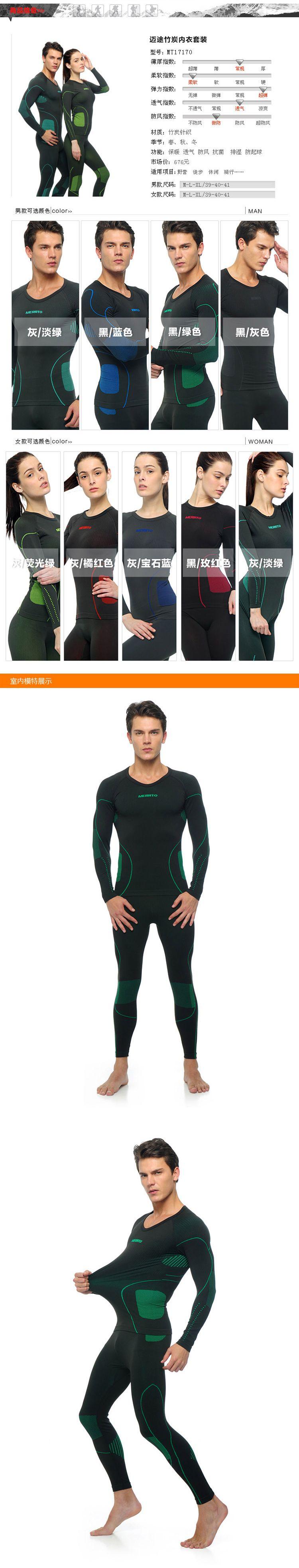 男款黑/绿色竹炭蓄热修身运动内衣套装