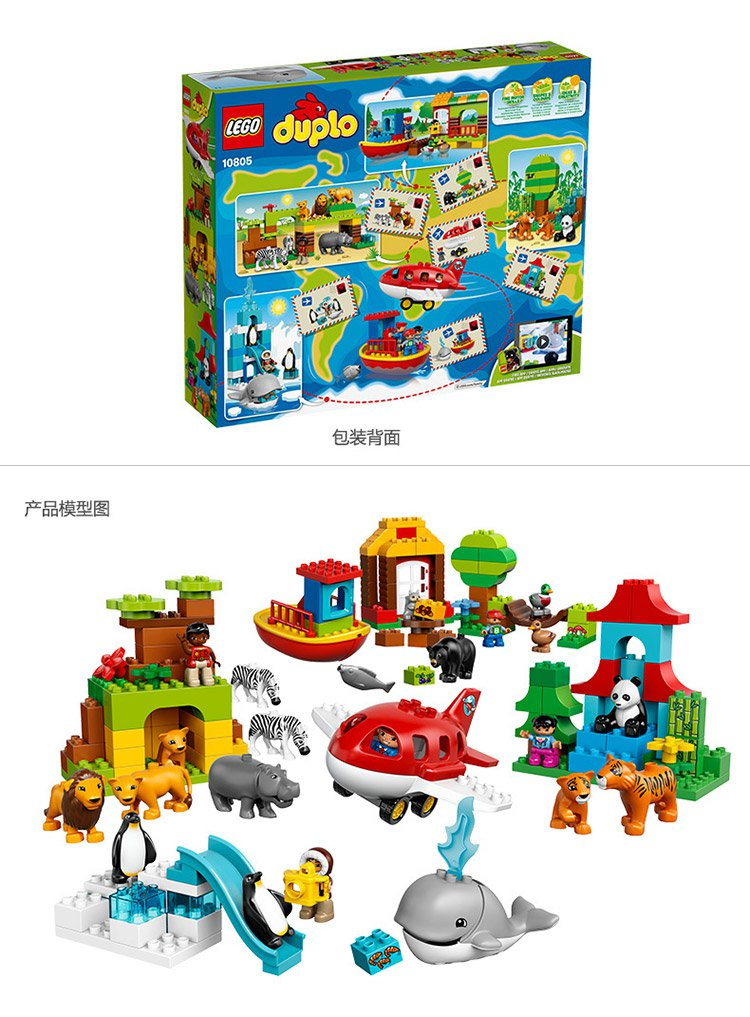 lego乐高duplo得宝系列10805环球动物大集合积木玩具