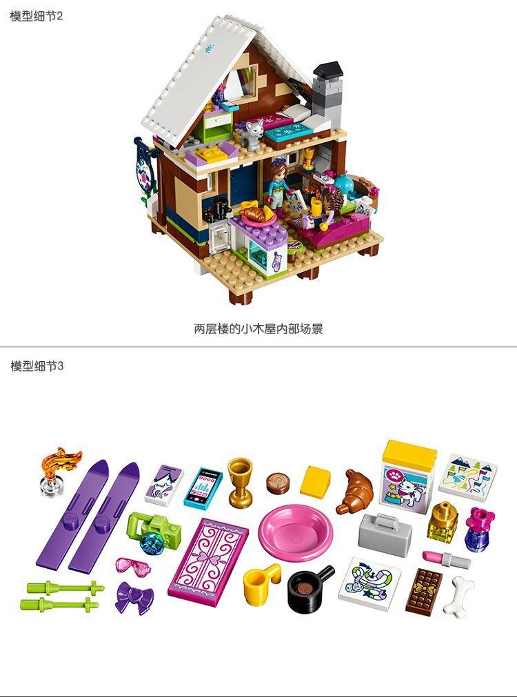 lego好朋友系列41323v积木度假村积木乐高玩具木屋搭建友谊创意分享风娃娃写的图片