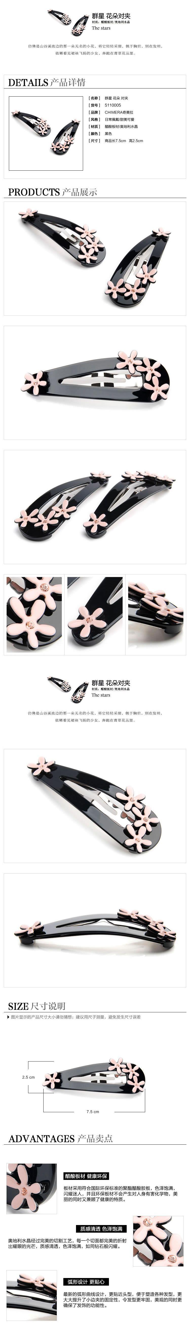 花朵对夹小边夹刘海夹子图片