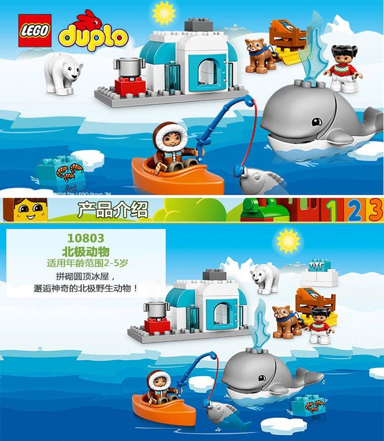lego乐高duplo得宝系列10803北极动物大颗粒益智趣味积木玩具