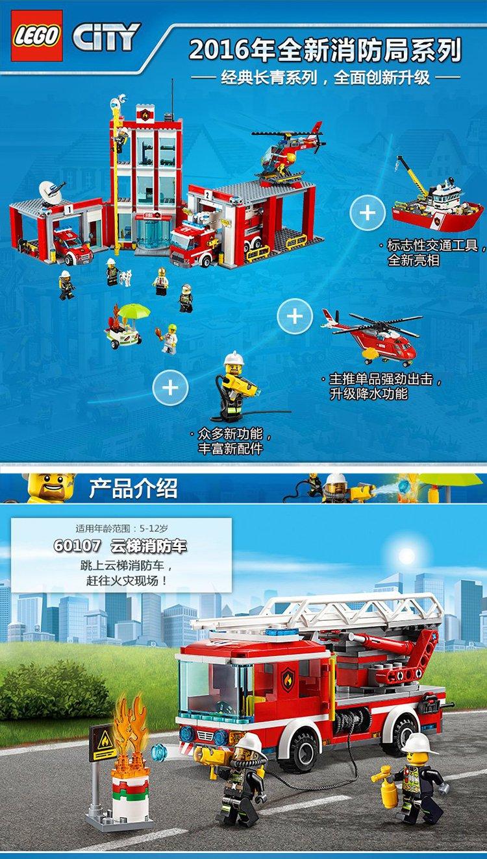 lego乐高城市系列60107云梯消防车积木玩具