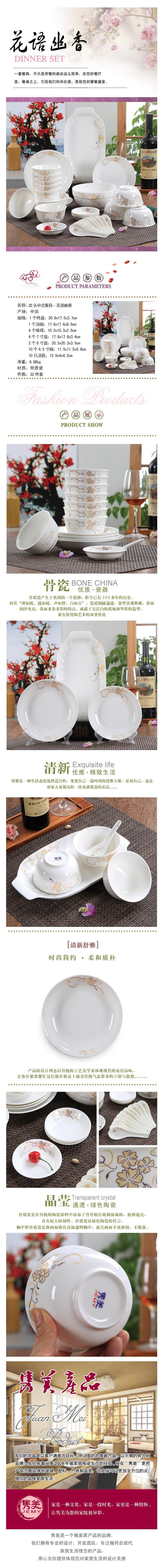 32头中式餐具-花语幽香
