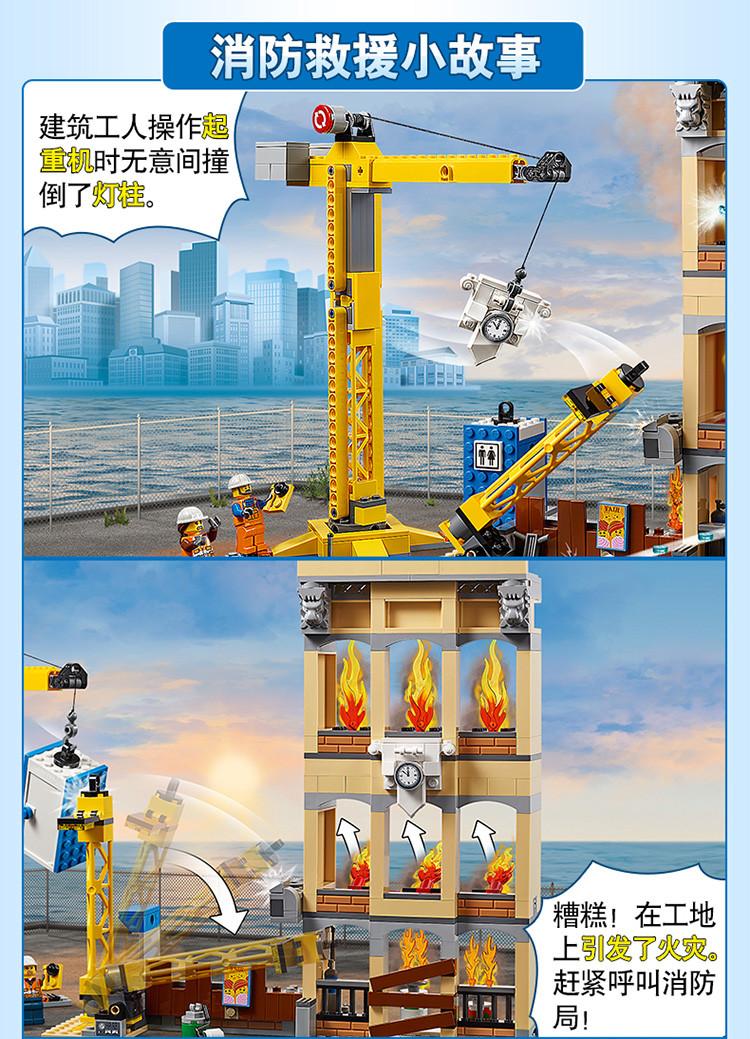 乐高积木玩具城市组系列60216-城市消防救援队男孩玩具模型