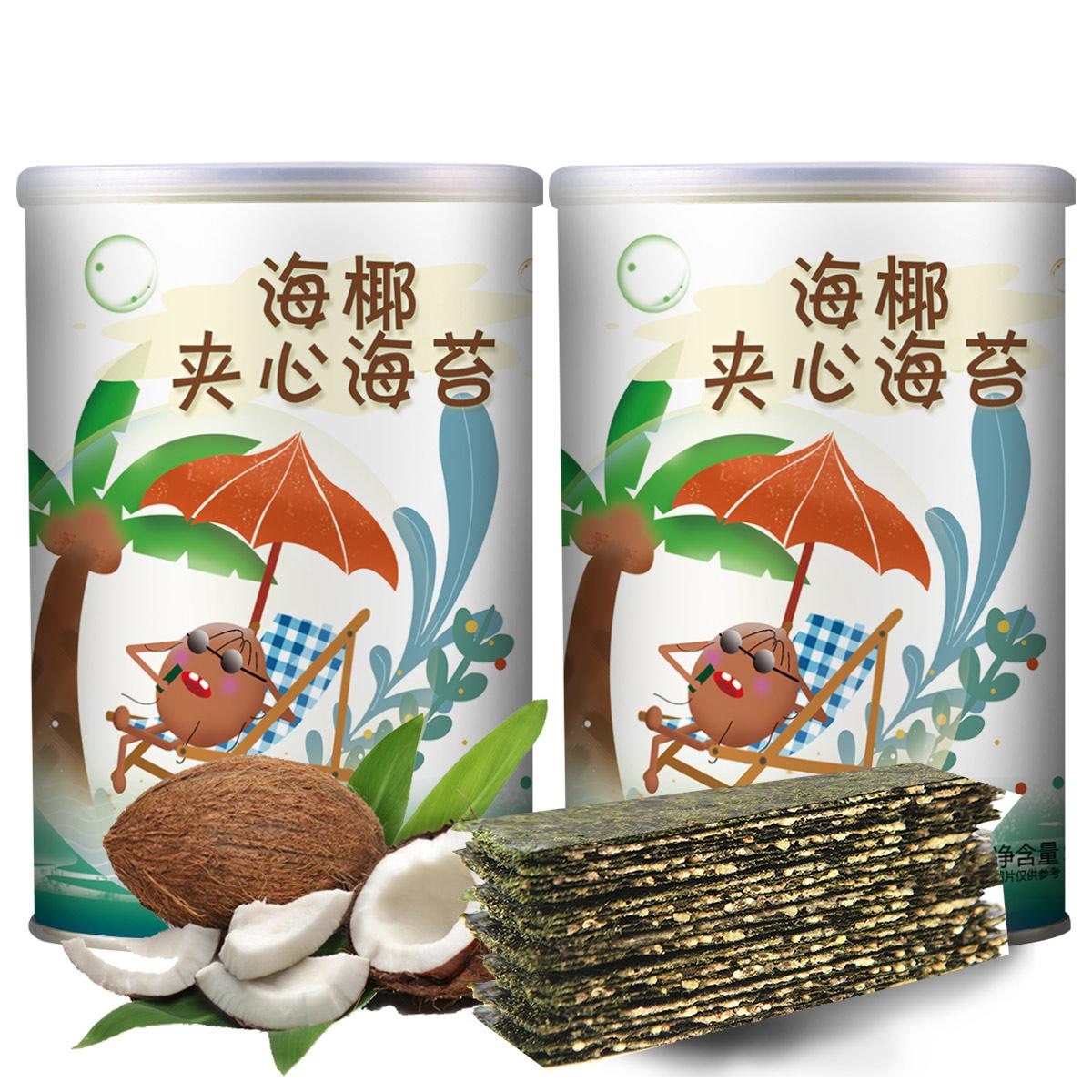 苏兰亭2罐 椰子味夹心海苔夹心脆芝麻夹心海苔儿童海苔即食海苔52gCOLOR其它颜色