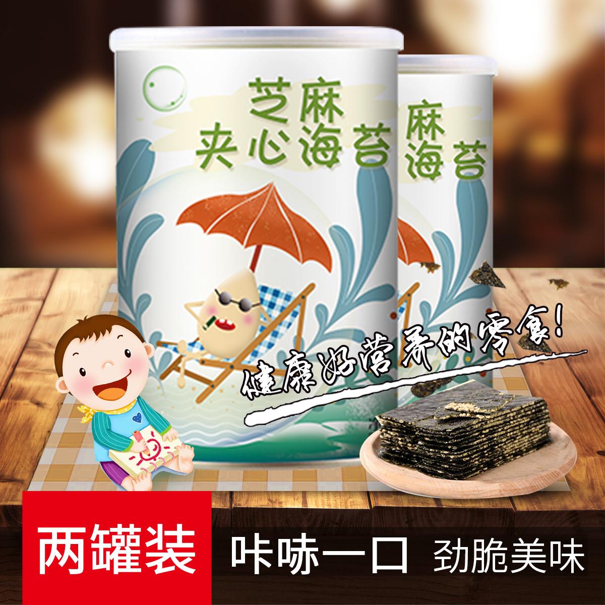 苏兰亭2罐 有机芝麻夹心海苔夹心脆孕妇儿童海苔寿司即食海苔52克COLOR其它颜色