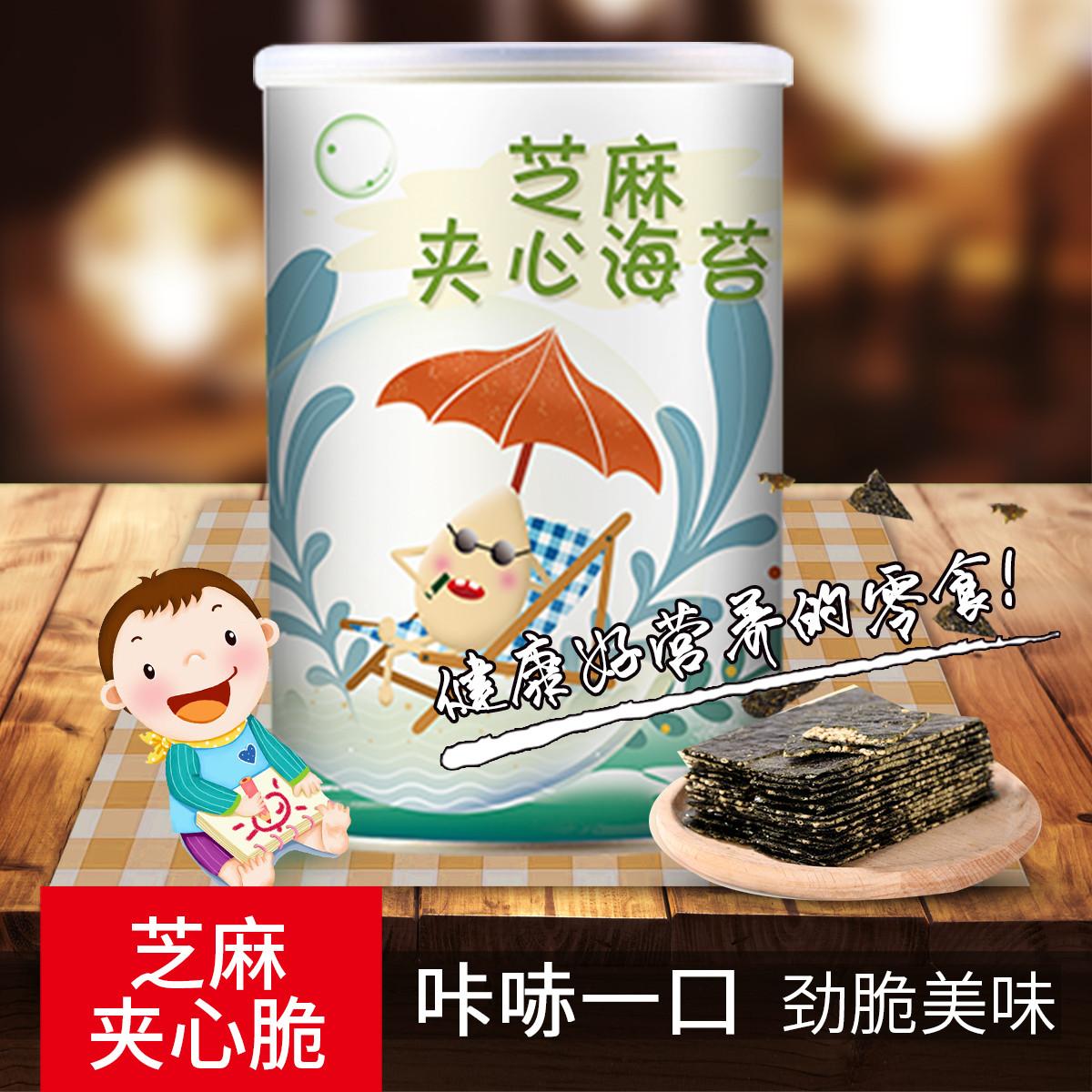 苏兰亭芝麻夹心海苔夹心脆儿童海苔紫菜海苔寿司即食海苔52gCOLOR其它颜色