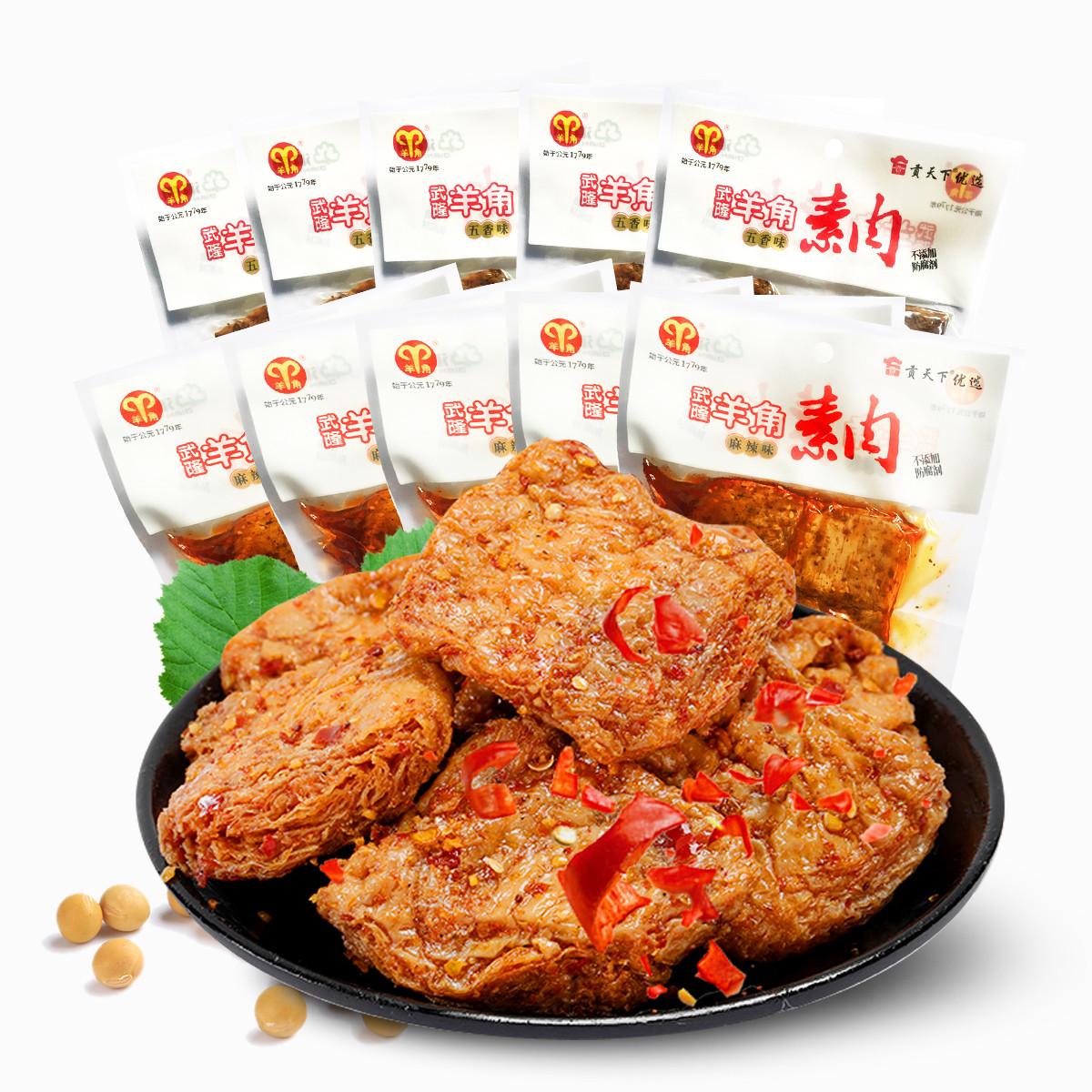 贡天下重庆特产羊角豆干手撕素肉休闲零食麻辣五香味豆干250g*10COLOR其它颜色
