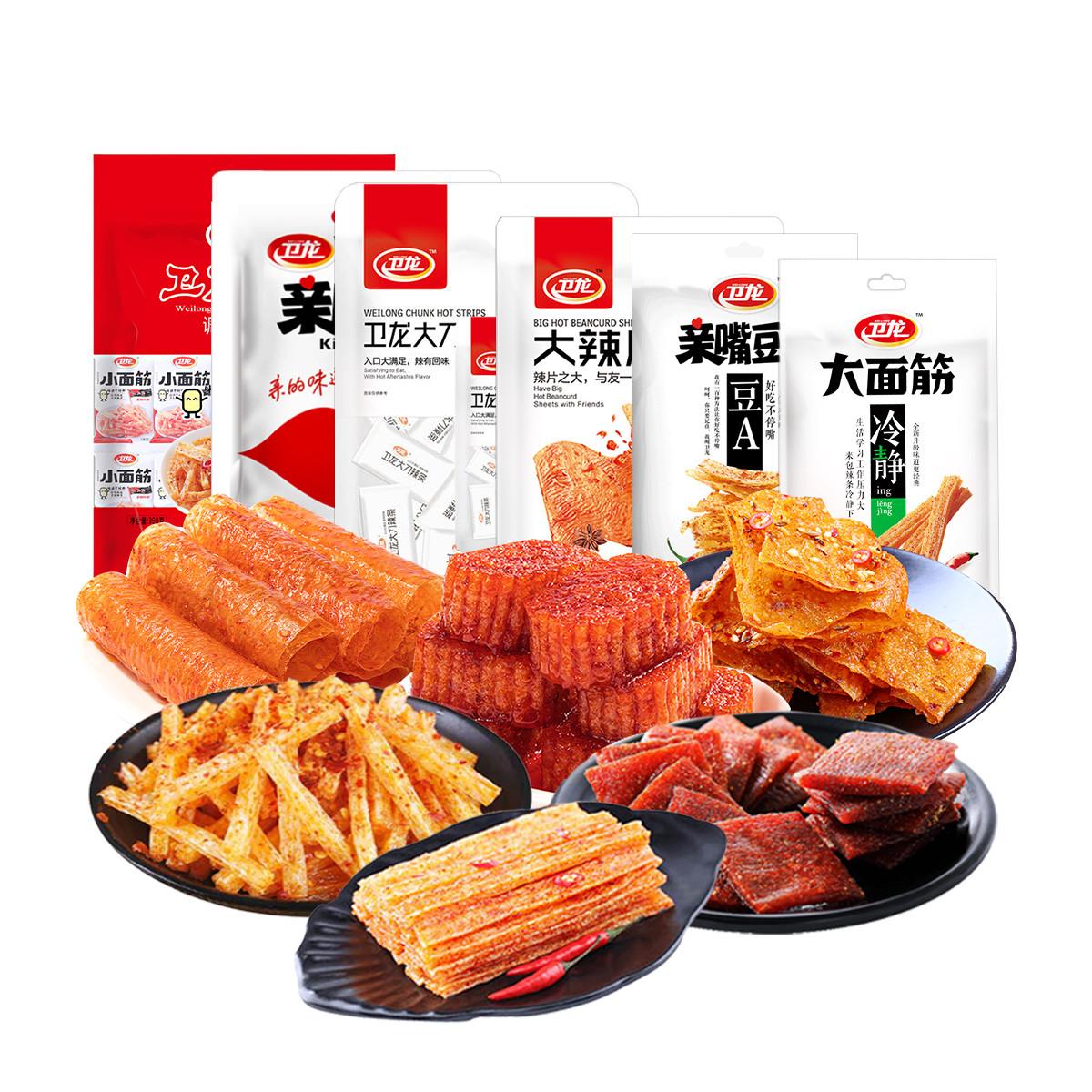 卫龙卫龙 辣条零食大礼包分享装 面筋魔芋爽网红休闲零食辣条COLOR其它颜色